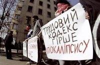 """""""Регионалы"""" внесли в Раду Трудовой кодекс"""