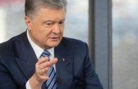 Порошенко призвал ввести двухлетний мораторий на увеличение ставок налогов и сборов