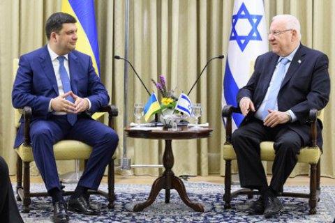 Украина и Израиль подписали ряд двухсторонних документов