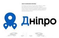 "В голосовании за логотип Днепра победила ""ракета"""