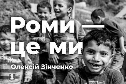 У Музеї історії Києва відбудеться виставка про життя ромів