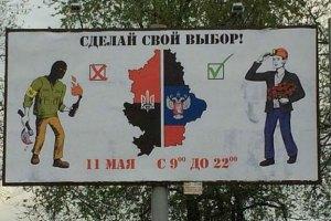 """Донецькі сепаратисти достроково почали """"референдум"""" на двох округах"""