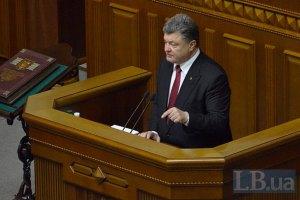 Порошенко внес в Раду законопроект об отмене внеблокового статуса
