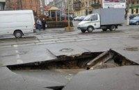 В центре Киева на проезжей части образовался провал