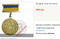 Медалями за АТО начали торговать в интернете, - юрист