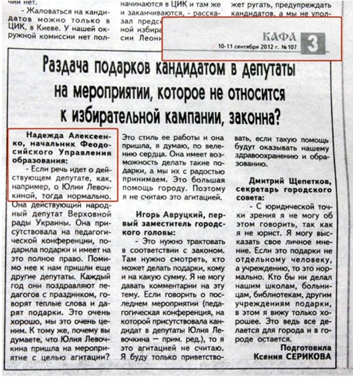 """Кримські мажоритарниці також практикували роздачу 'подарунків' виборцям, у тому числі дітям у школах, проте місцеві чиновники не вбачали в цьому ймовірного підкупу та агітації — вони це розцінювали як """"веление сердца"""" нардепа"""