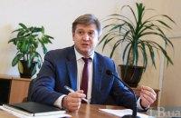 Данилюк розкритикував законопроект Южаніної про фінансову поліцію