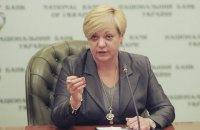 Гонтарева объявила о смягчении политики Нацбанка