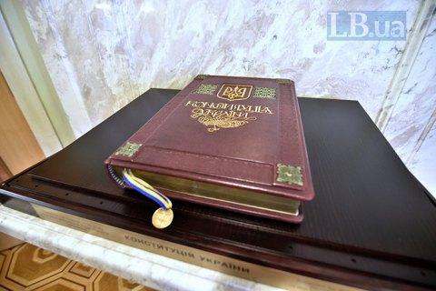 Рада попередньо затвердила поправки до Конституції про скасування депутатської недоторканності