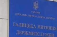 Всі відсторонені після рішення РНБО львівські митники повернулися на свої посади