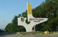 Рада запустила перейменування Кіровоградської області