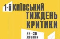 Стало известно расписание Киевской недели критики