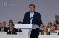 Дисциплінарна комісія прокурорів отримала скаргу на Луценка за участь у форумі Порошенка
