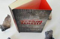 """На фестивалі """"Бандерштат"""" скасували презентацію книги про радянські репресії через погрози"""