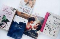 Новинки + класика = 10 книжок про кохання
