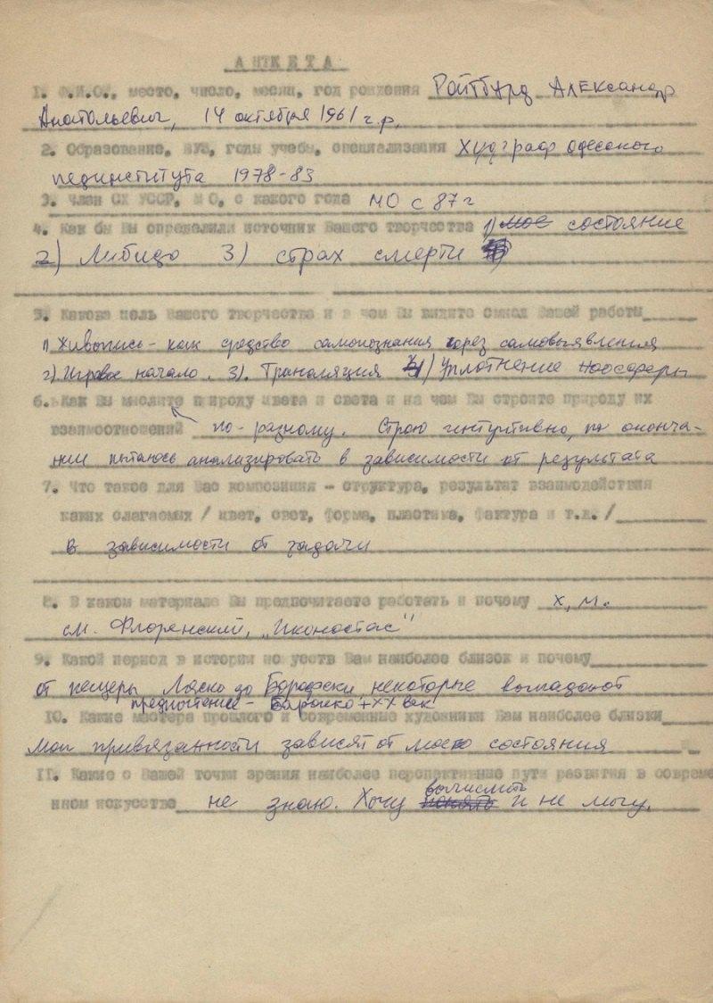 Седневская анкета Александра Ройтбурда