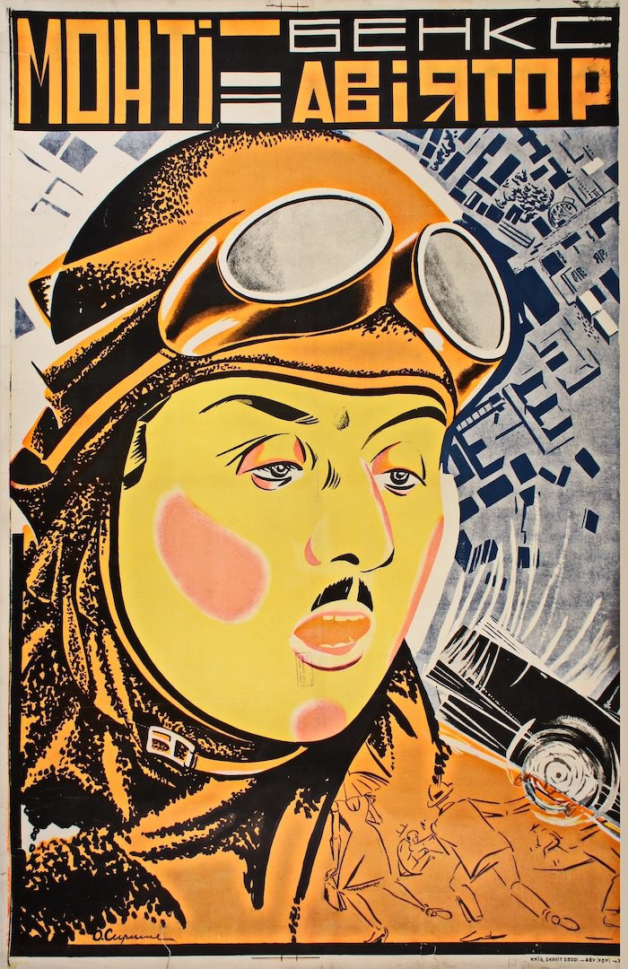 Кіноплакат з колекції НБУВ