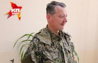 СБУ: Захопленням інспекторів ОБСЄ у Слов'янську керував росіянин Ігор Гіркін