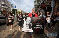 В Киеве проходит акция в память о журналисте Шеремете