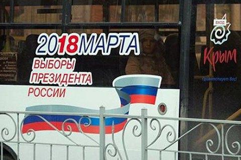 Совет ЕС ввел санкции против 5 организаторов выборов президента РФ в Крыму (обновлено)