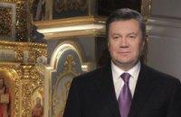 Янукович поздравил украинцев с Рождеством Христовым