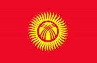 Кыргызстан официально вступил в Евразийский экономический союз