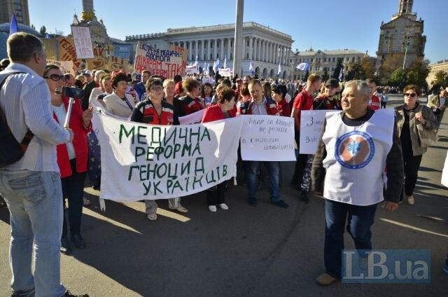 Медицинский майдан вКиеве: медработники устроили масштабный митинг под радой
