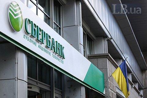 НБУ снова отказал белорусам вприобретении Сбербанка