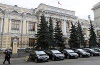 Міжнародні резерви Росії знизилися на $15,7 млрд за тиждень