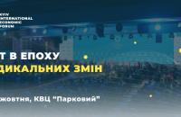 VII  Київський міжнародний економічний форум відбудеться 7-8 жовтня в столиці України