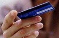 В Днепропетровске сотрудница банка получала деньги по кредитным картам клиентов