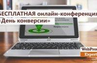 17 сентября БЕСПЛАТНАЯ онлайн-конференция от WebPromoExperts «День конверсии»