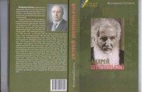 На книжной выставке к Дню знаний в Киеве презентуют книгу об Андрее Шептицком