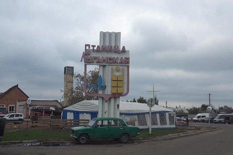 Військові біля Станиці Луганської знову зазнали обстрілу