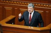 Порошенко призвал принять закон про осблуживание на украинском языке