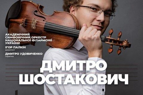Національна філармонія готує концерт до 115-річчя Шостаковича