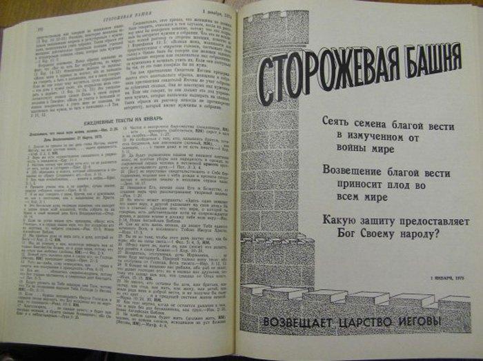Журнал *Сторожевая Башня* за 1975 год
