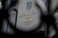 У Верховній Раді є фінансові групи впливу на Конституційний суд, – Зеленський