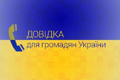 ВПольше для украинцев открыли информационную линию
