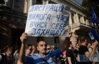 """Под Верховной Радой активисты требуют принятия закона """"О люстрации"""" (дополнено)"""