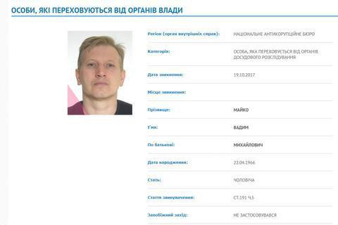 """Директор """"Трейд Коммодити"""" объявлен в розыск"""
