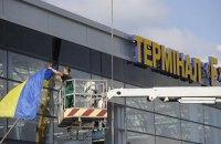"""""""Борисполь"""" надеется возобновить работу терминала F благодаря Ryanair"""
