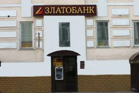Верховний Суд визнав незаконною ліквідацію Златобанку