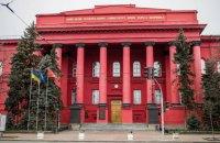 КНУ імені Шевченка перейшов на дистанційне навчання до 13 жовтня