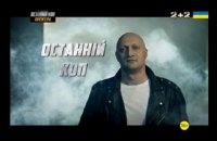 Каналу Коломойского запретили показывать адаптацию российского сериала