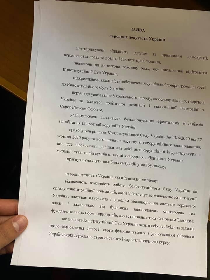 Заклик нардепів до суддів КС піти у відставку