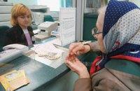 На счетах Пенсионного фонда зависли 3 млрд грн донбасских пенсионеров