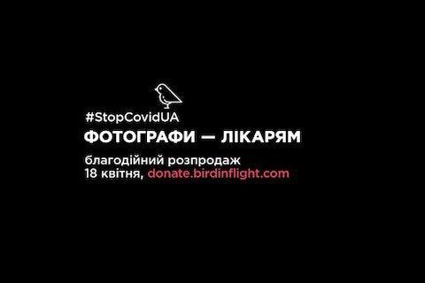 Украинские фотографы продадут свои работы для помощи медикам