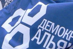 Демальянс прошел в Киевсовет