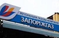 """Главу """"Запорожгаза"""", подозреваемого в хищении газа на 26 млн грн, отстранили от должности"""